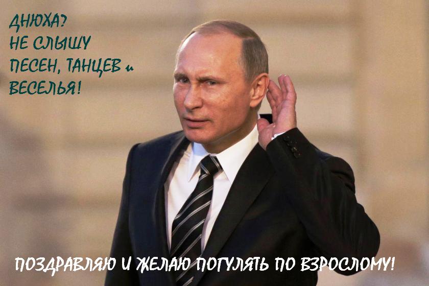 Открытка с Путиным и пожеланием погулять по-взрослому!
