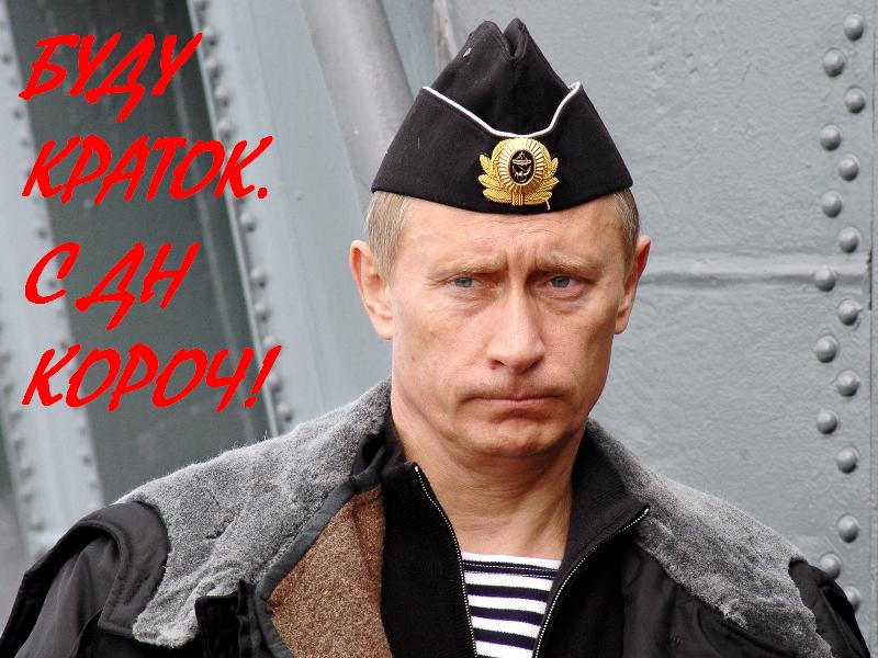 Открытка с Путиным