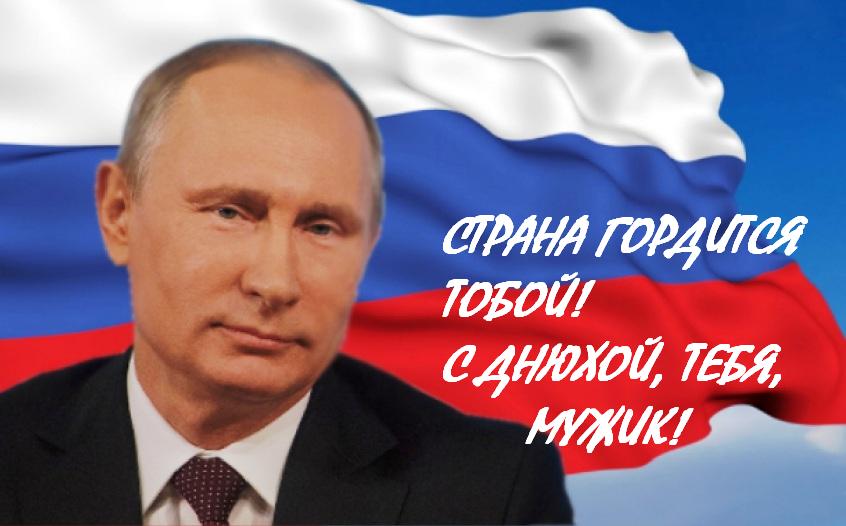 Путин поздравляет с днюхой, страна гордится тобой, мужик!