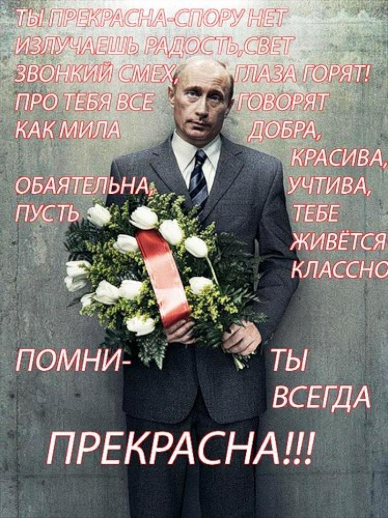 Открытка с Путиным, который держит цветы в руках и пожеланием.