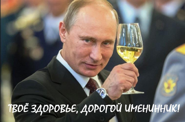 Поздравление с Днём Рождения от Путина