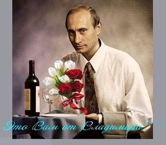 """Открытка С Днём Рождения от Путина с надписью """"Это Вам от Владимира..."""""""