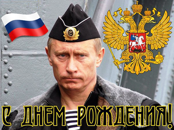 Путин в пилотке поздравляет с Днём Рождения!