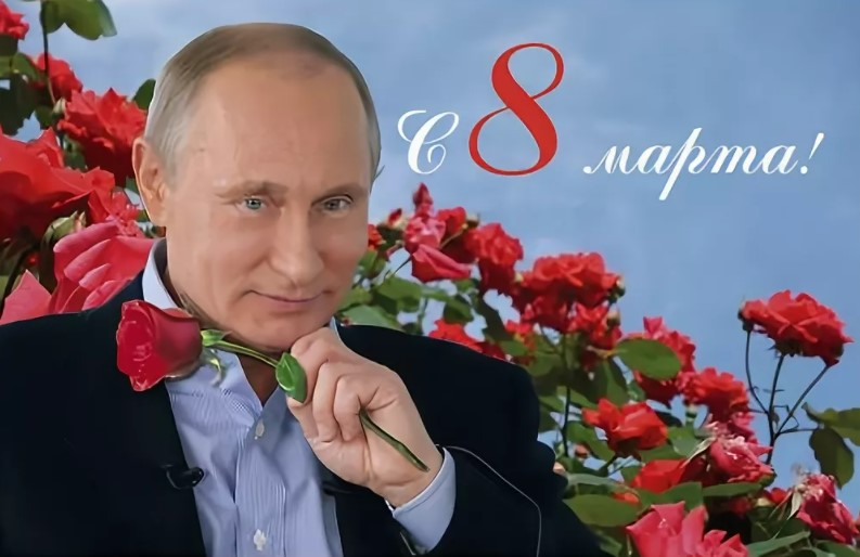 """Открытка """"Путин поздравляет с 8 марта"""""""