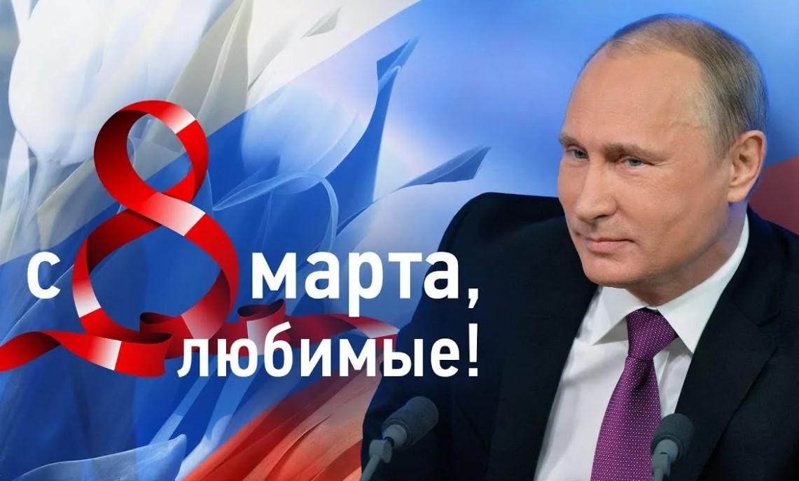 Поздравление от Путина с 8 марта