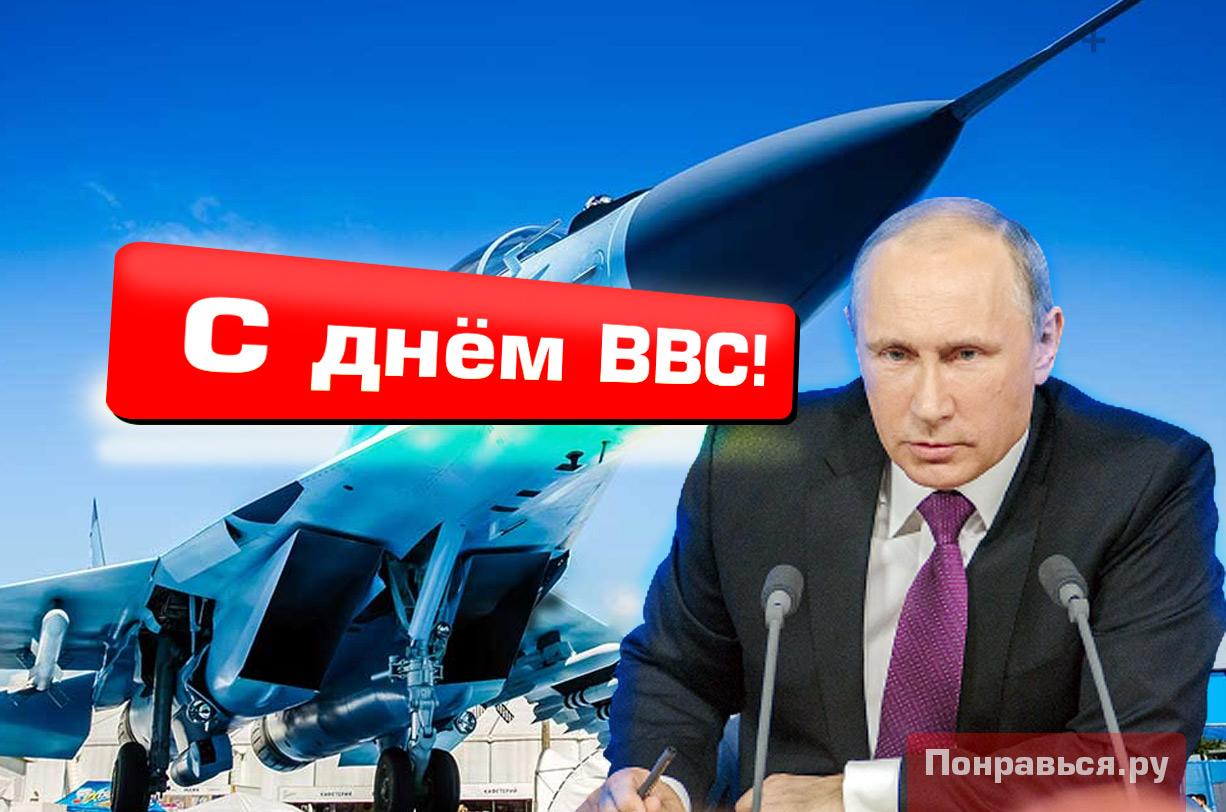 Путин поздравляет с Днём ВВС!