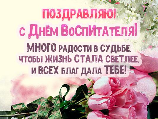 Поздравления с Днём Воспитателя от Путина по именам!