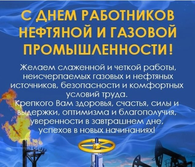 Поздравления с Днём Нефтяника и Газовика: от Путина, открытки, аудио по именам!