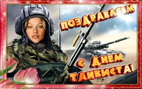 Поздравление с Днём Танкиста от Путина по именам!
