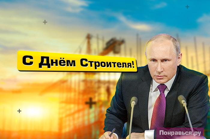 Путин поздравляет с Днём Строителя (Открытка)